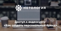 Доступ квидеокурсу «Как создать персональный бренд» отуниверситета интернет-профессий «Нетология» (245руб. вместо 490руб.)