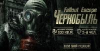 <b>Скидка до 51%.</b> Участие вперформанс-квесте «Fallout Escape: Чернобыль» для команды до4человек вбудни или выходные отстудии «Запретная зона»