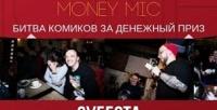 <b>Скидка до 50%.</b> Билет напосещение Stand-Up Show Money Mic откомпании River-show Moscow
