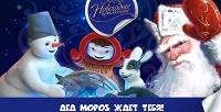 Именное мультипликационное видеопоздравление отДеда Мороза «Заколдованный город», «Мастерская Деда Мороза» или «Волшебный шар» отстудии анимации «Ред Марк ТВ» (147руб. вместо 300руб.)