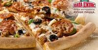 Пицца отпиццерии «Папа Джонс» соскидкой50%