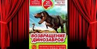 Билет для взрослых идетей нашоу-выставку «Возвращение динозавров» соскидкой50%