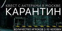 <b>Скидка до 86%.</b> Участие впугающем квесте сактерами «Карантин» встудии Horror Show