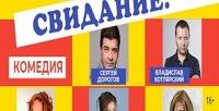 <b>Скидка до 50%.</b> Билет накомедию «Случайное свидание!» в«Театриуме наСерпуховке» соскидкой50%