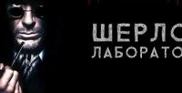 <b>Скидка до 89%.</b> Участие вдетектив-квесте «Шерлок. Лаборатория» отстудии Top Quest