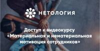 Видеокурс «Материальная инематериальная мотивация сотрудников» отуниверситета «Нетология» (245руб. вместо 490руб.)