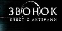 <b>Скидка до 89%.</b> Участие встрашном квесте сактерами «Звонок» откомпании Horror Show