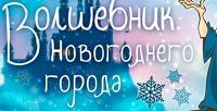 <b>Скидка до 50%.</b> Билет нановогоднее шоу «Волшебник новогоднего города» в«Цирке чудес» оттеатральной компании «Айвенго» соскидкой50%