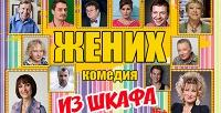 <b>Скидка до 50%.</b> Билет накомедию «Жених изшкафа» в«Театриуме наСерпуховке» соскидкой50%