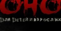 <b>Скидка до 73%.</b> Участие впугающем перформанс-квесте «Оно» для команды от2до4человек отстудии Horror Show