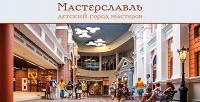 <b>Скидка до 50%.</b> Входной билет для ребенка или взрослого вдетский город мастеров «Мастерславль»