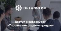 Доступ квидеокурсу «Управление отделом продаж» отуниверситета интернет-профессий «Нетология» (245руб. вместо 490руб.)