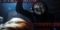 Участие впугающем перформанс-квесте «Счастливого дня смерти» отстудии Horror Soul (1438руб. вместо 7990руб.)