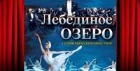 <b>Скидка до 50%.</b> Билет набалет «Лебединое озеро» Московского государственного театра «Русский балет» под управление В.Гордеева ссимфоническим оркестром П.И.Чайковского вБольшом зале филармонии соскидкой50%