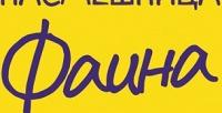 <b>Скидка до 50%.</b> Билет накомедийный спектакль «Насмешница Фаина» в«Центре Высоцкого наТаганке» соскидкой50%