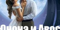 <b>Скидка до 50%.</b> Билет нарок-оперу «Юнона иАвось» насцене «Мюзик-Холла» соскидкой50%