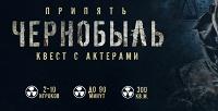 <b>Скидка до 89%.</b> Участие вхоррор-квесте «Припять: Чернобыль» сактерами откомпании Z-quest