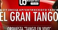 <b>Скидка до 50%.</b> Билет нашоу аргентинского танго ElGran Tango отшколы танцев ElTango dePlata вДоме кино СКРФ