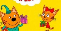 <b>Скидка до 50%.</b> Билет наанимационное шоу «Три Кота: Ура! Подарки!» откомпании Bilet.Club