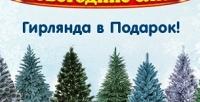 <b>Скидка до 85%.</b> Искусственная ёлка Merry Christmas или ёлка «Сказка» исветодиодная гирлянда вподарок