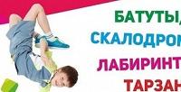 <b>Скидка до 50%.</b> Целый день развлечений вбудний или выходной день вТРК «Тандем» всемейном парке активного отдыха Fun Jump