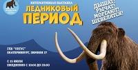 <b>Скидка до 50%.</b> Билеты напосещение интерактивной выставки «Ледниковый период» соскидкой50%