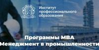 <b>Скидка до 75%.</b> Программа MBA или MBA Mini понаправлению «Менеджмент впромышленности» вИнституте профессионального образования