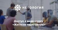 Доступ квидеокурсу «Жесткие переговоры» отуниверситета интернет-профессий «Нетология» (245руб. вместо 490руб.)