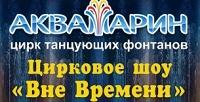 <b>Скидка до 50%.</b> Билет нашоу «Вне времени» вцирке танцующих фонтанов «Аквамарин»