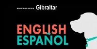 <b>Скидка до 80%.</b> 1или 3месяца изучения английского или испанского языка вшколе Gibraltar