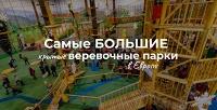 <b>Скидка до 50%.</b> Безлимитное посещение для одного вбудние или выходные дни веревочного парка «Высотный город»