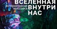 <b>Скидка до 51%.</b> Билет наинтерактивную выставку «Мозг. Вселенная внутри нас» откомпании Brainworkgroup