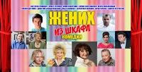 <b>Скидка до 50%.</b> Билет накомедию «Жених изшкафа» насцене «Театриума наСерпуховке» соскидкой50%