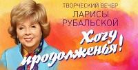 <b>Скидка до 50%.</b> Билет натворческий вечер Ларисы Рубальской «Хочу продолженья!» насцене «Театриума наСерпуховке» соскидкой50%
