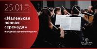 <b>Скидка до 50%.</b> Билет наконцерт классической музыки откомпании Collegium Musicum