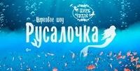 <b>Скидка до 50%.</b> Билет нацирковое шоу «Русалочка» в«Цирке чудес» оттеатральной компании «Айвенго» соскидкой50%