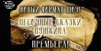 <b>Скидка до 50%.</b> Билет нацирковое шоу «Песочные сказки Пушкина» в«Цирке чудес» оттеатральной компании «Айвенго» соскидкой50%