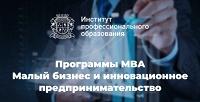 <b>Скидка до 50%.</b> Программа Mini-MBA или MBA понаправлению «Малый бизнес иинновационное предпринимательство» вИнституте профессионального образования