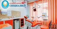 <b>Скидка до 72%.</b> Гигиена полости рта, чистка, отбеливание, эстетическая реставрация зубов или лечение кариеса сустановкой пломбы всети стоматологий «Специалист»