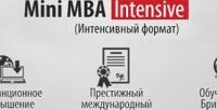<b>Скидка до 95%.</b> Полный дистанционный курс программы Mini MBA Intensive откомпании MMU Business School