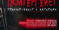 <b>Скидка до 71%.</b> Участие встрашном квесте сактерами «Полтергейст» отстудии The Horror Show