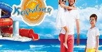 <b>Скидка до 50%.</b> День развлечений ваквапарке спосещением банного комплекса вцентре семейного отдыха «Карибия» соскидкой50%