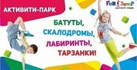 <b>Скидка до 80%.</b> Целый день развлечений натерритории ТРК «Континент» всемейном парке активного отдыха Fun Jump