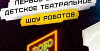 <b>Скидка до 50%.</b> Билет надетское интерактивное шоу «Робосити» откомпании Bilet.Club