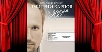 Билет наконцерт «Посвящение Брамсу. Авторский проект: Дмитрий Карпов идрузья» вДК«Энергия» соскидкой50%