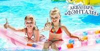 <b>Скидка до 60%.</b> Целый день пребывания ваквапарке спосещением водных горок ибассейнов вразвлекательном комплексе «Фэнтази парк»