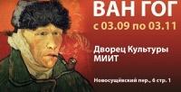 <b>Скидка до 50%.</b> Билет навыставку репродукций картин «Неизвестный Ван Гог»