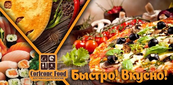 Блюда меню отслужбы доставки Corleone Food заполцены