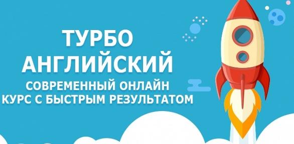 Обучение английскому языку отTurboEnglish.ru