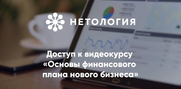 Видеокурс «Основы финансового плана нового бизнеса» от«Нетологии»